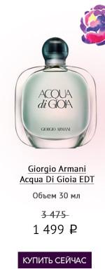 Giorgio Armani Acqua Di Gioia EDP
