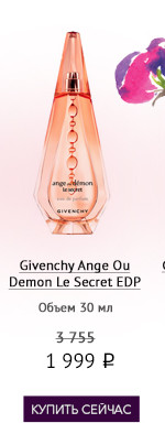 Givenchy Ange Ou Demon Le Secret EDP